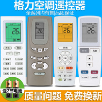 Application gree air conditioning remote control universal YBOF2 Q Li Yuefeng Y502K E small gold bean original