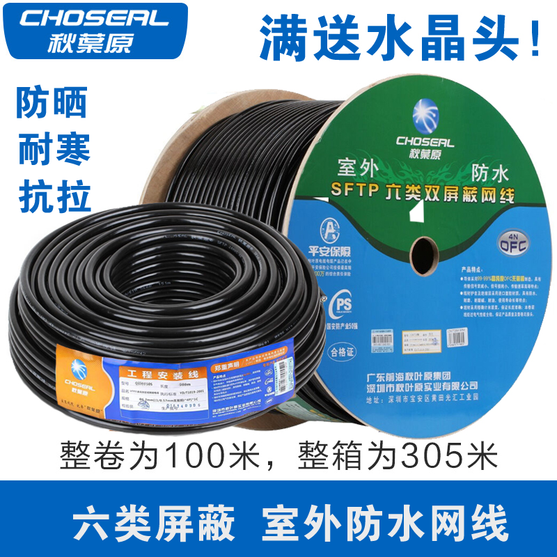 Choseal/Akihabara Outdoor Waterproof Cables Category 6 Dual Screen Gigabit Outdoor Network Line Sunscreen