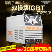 Sonle LGK-40 100 120 CNC plasma cutting Machine Portable Industrial grade 220v 380 delivery Nozzle