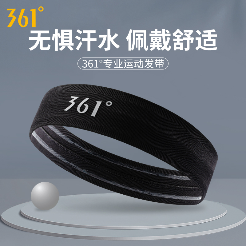 The 361-degree 髮 wears a sweat-absorbing headband with a forehead for running headscarf basketball yoga fitness sweat band