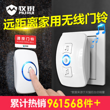 Murui Doorbell Wireless Household Intelligent Long-distance Walling without Battery Dragging Two Dragging One Electronic Remote Control