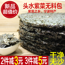 Laver soup with new goods special head water Bulk laver dried seaweed free of sand free to wash laver 100g 2 pieces