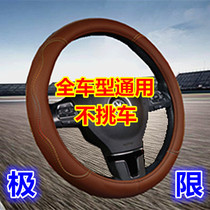 Car steering wheel set four seasons universal anti-slip leather summer car set personality fashion sports steering wheel cover