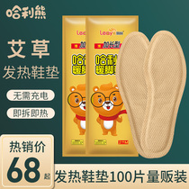 Hot insole women 100 pieces of heated insoles since the heat warm baby spontaneous hot mens winter warm feet paste warm feet for 12 hours
