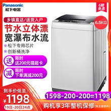 Panasonic/Panasonic XQB65-Q56T2R 6.5KG Household Mute Wheel Automatic Washing Machine