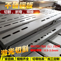 Stainless steel Iron plate aluminum sheet Titanium Gold plate carbon steel rose gold laser cutting processing to map the processing of special-shaped parts