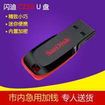 SanDisk USB Disk 16g High-speed encryption cute mini business Car USB Creative Speaker Cool Blade CZ50 flash Drive