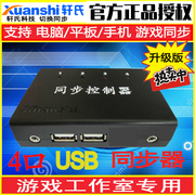 Xuan's 4 USB synchronizer KVM switcher play a set of keyboard and mouse control computer