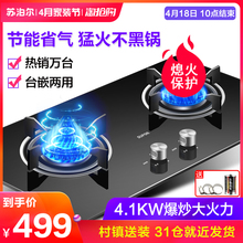 Super QB503 Gas Cooker Two-stove Household Embedded Table Cooker Gas Cooker Gas Cooker Liquefied Gas Cooker