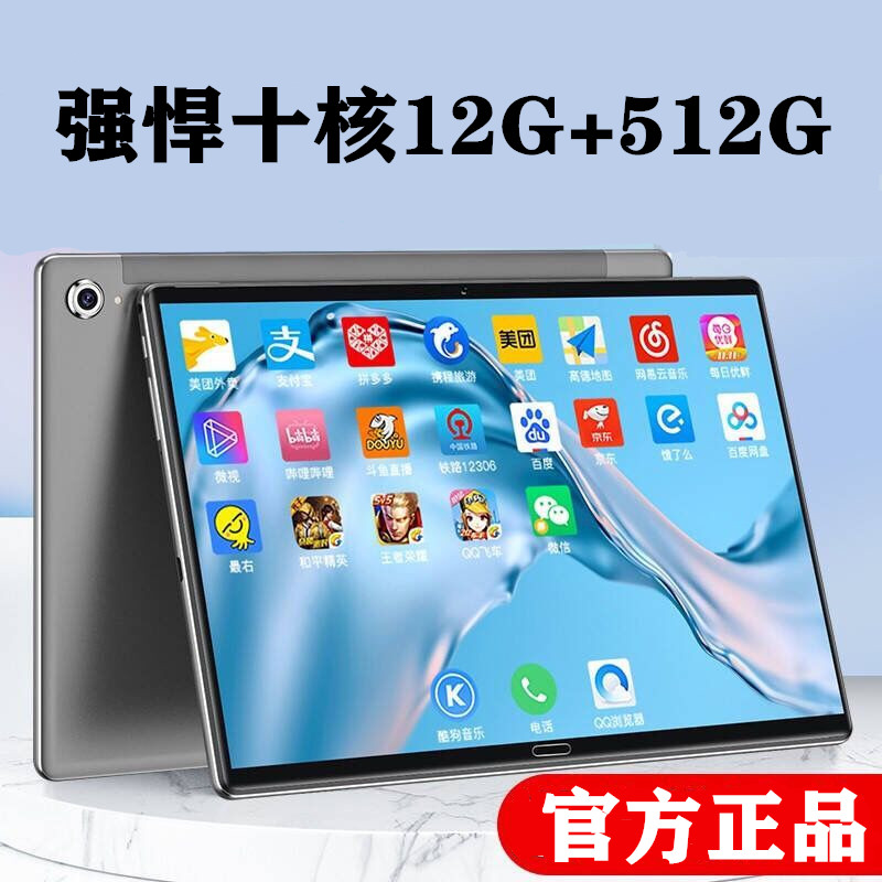 Eat chicken glory extreme 12 inch iPad tablet 13 inch ten-core smart Android 5GWiFi online learning machine