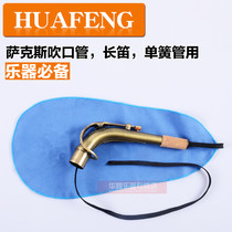 Saxophone cleaning cloth blow mouth tube with midrange saxophone bend cleaning cloth High School cleaning inner Hall