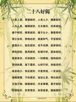 Twenty-eight good verse Chinese traditional culture wall stickers posters education xiaozhang