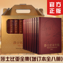 (Free exclusive customized Hyatt reading) the complete works of Shakespeare (update all eight volumes) hardback translation of Shakespeares poems included in 2015 new gift Zhu Lin master translator four tragedies in sonnet 14 l