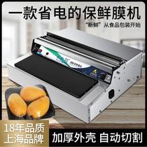 Machine commerciale de film de conservateur de 50cm grande machine de poinçonnage de rouleau machine de découpe de film Machine demballage de film de conservateur machine automatique de cachetage de coupe de légume