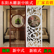 Carving Board hollowed screen new Chinese partition living room decoration solid wood mosaic seat screen background wall high-density plate