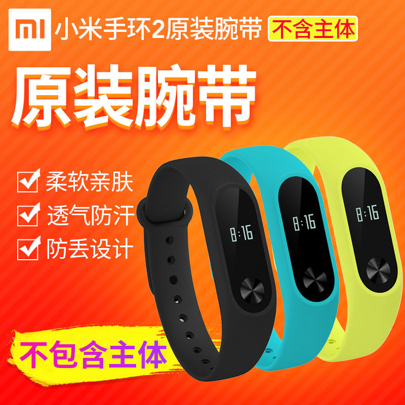 [The goods stop production and no stock]Original millet bracelet 2 wristband replacement belt 2 generations of intelligent sports bracelet waterproof colorful wrist strap strap genuine
