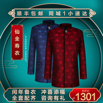 Life clothes funeral supplies men and women a full set of high-end modern Chinese wind Zhongshan dress died of the elderly seven-piece set of windshields