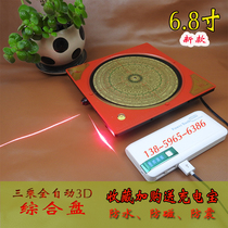 Sanxingtang automatic 6 8 inch three-element three-in-one comprehensive plate Professional feng shui geography 2020 new