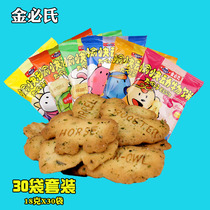 Kimbi Happy animal Biscuits baby casual 0 food crispy delicious small food 18g*30 bag