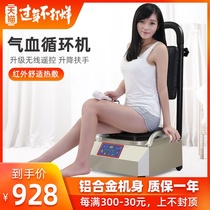Kang ruixing 020 Qi and blood circulation machine foot foot massage machine spiral massager Qi and blood through the reduction of fat weight massager