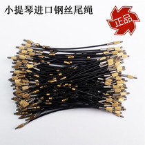Special genuine imported in the violin tail rope bass Cello bei Si Pull string plate violin tail Rope