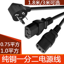 Pure copper Rough Line one drag two chassis power cord one point two characters three-hole desktop host GB computer power cord