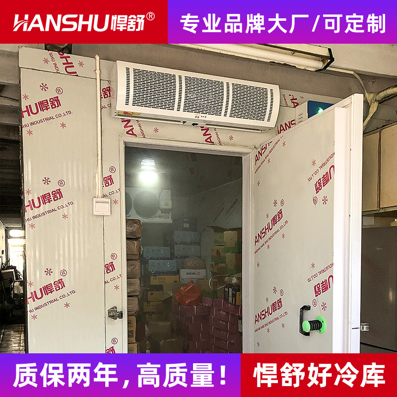 悍舒冷库全套设备大小型定制移动水果冷藏保鲜速冻冷库板制冷机组