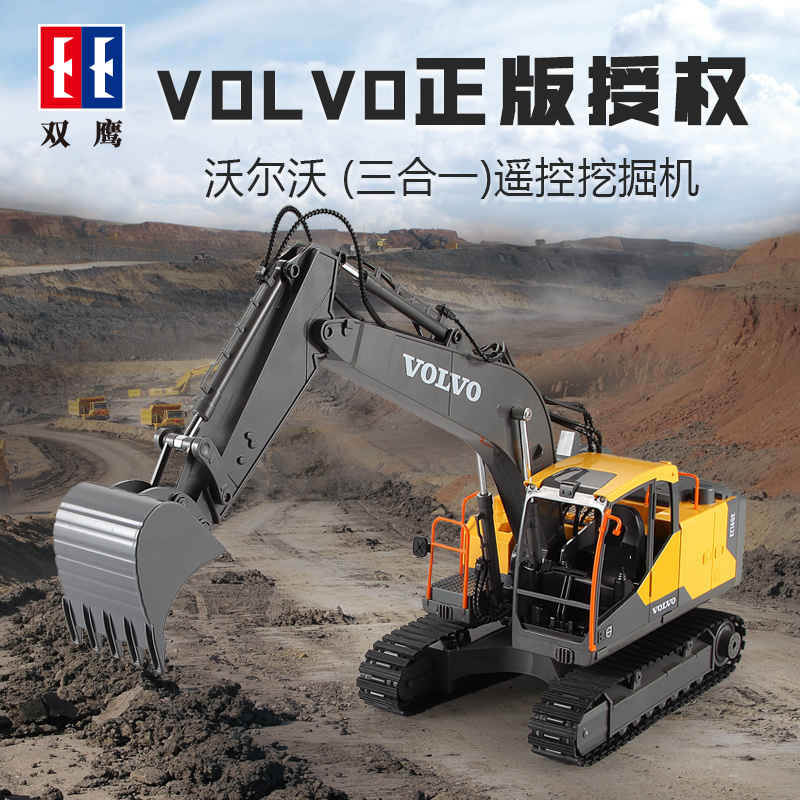 Volvo Excavator Double Eagle Electric Remote Control Hook Excavator Excavator Excavator Children's Toys 17 Channel Alloy Edition