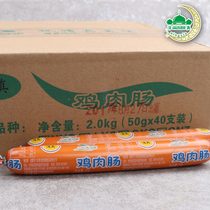 Eight square Qinghe source Halal chicken sausage 50g*40 A box of Linxia ham halal food