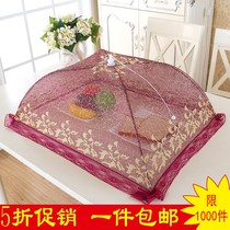 Cover dish cover folding rectangular table cover food cover round large anti-fly bowl cover table rice cover table cover umbrella dish cover