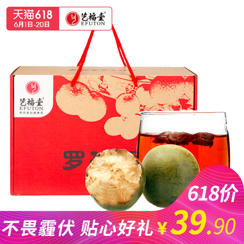 Yi Fu Tang Luo Han Guo Fruit 24 Gift Boxes Guangxi Guilin Yong Forging Dried Mangosteen Tea