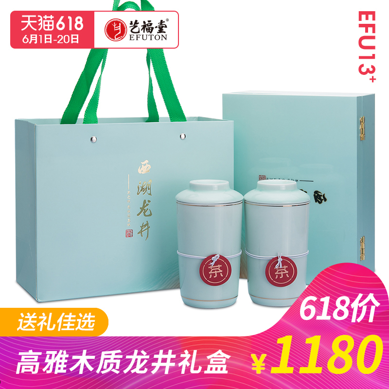 Dragon Boat Festival Ceremony Yifutang Mingqian West Lake Longjing Tea Tea 2018 New Tea Gongyun Green Tea 150g