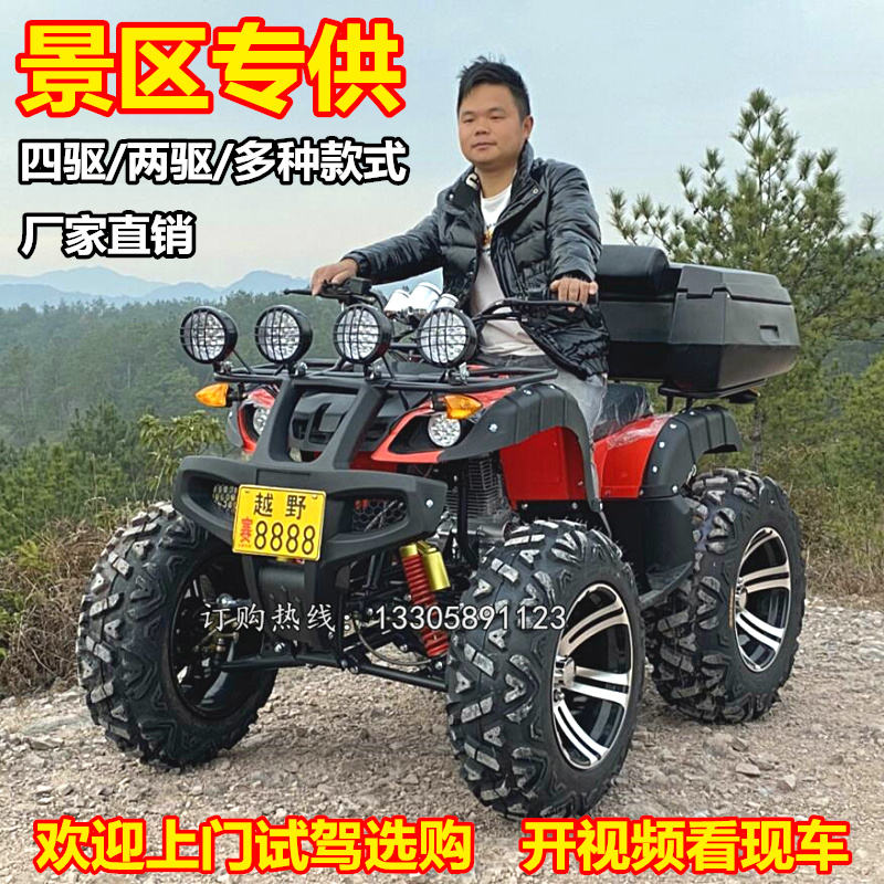 Zongshen size bull four-wheel off-road beach motorcycle four-wheel drive Hummer 125-350cc drive shaft double