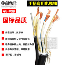 Electric hoist handle line driving handle line 9*1.5 Cable 7 Heart 9 core 10 heart 12 Heart handle Line