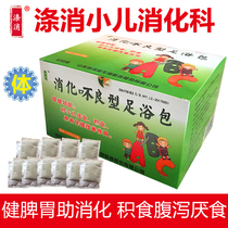 Infants and young children the baby to wake up the spleen and stomach conditioning indigestion product anorexia diarrhea diarrhea paste washing and elimination of traditional Chinese medicine water