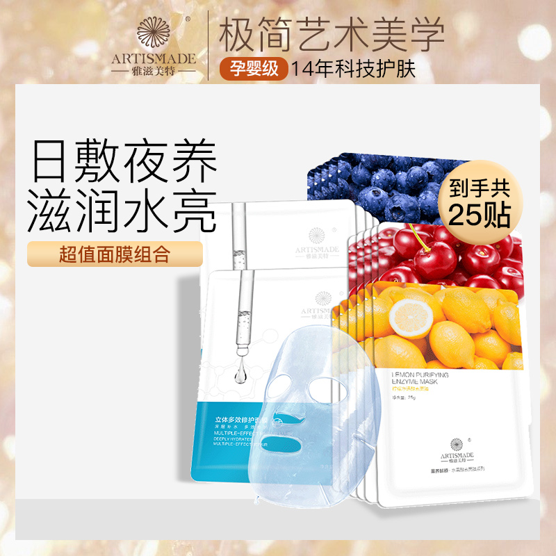 Yazmeet pregnant womens mask moisturizing moisturizing multi-effect repair special fruit enzyme pregnancy can be used skin care products