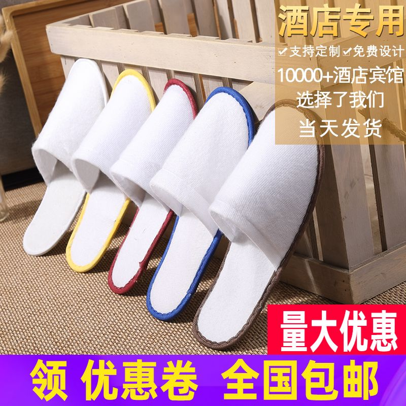 (100 pairs) five-star hotel dedicated disposable slippers wholesale hospitality beauty salon thickened slippers