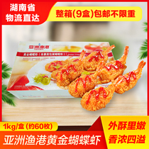 Asian fishing port Golden Butterfly Shrimp Wrapping Powder Pizza Hut Western Restaurant fried snacks Coral Disc 1000g 50-62 pieces