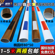 Jet-Tuhaokin Oval Bar District Road Gate Bar Stop Rod 80 x 50MM Oval Bar Gold Yellow Rod.
