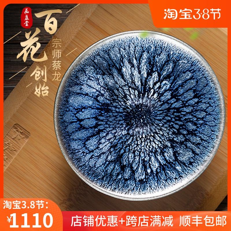 Painting a tang jian kiln Jiandang famous Cai Long hundred flower tea cup ceramic tea set iron tire pure hand-made master cup Tianming