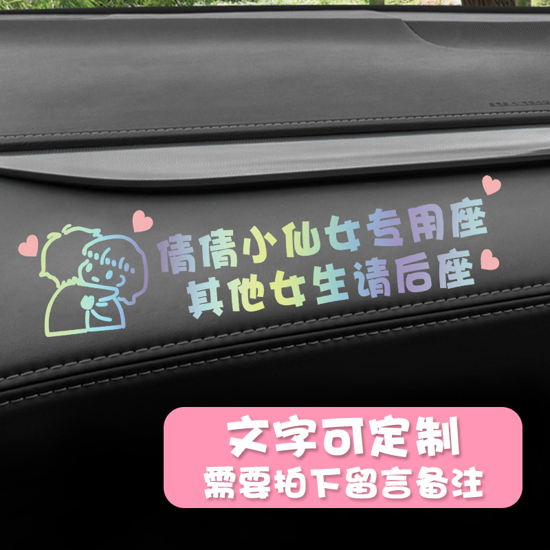 Daughter-in-law car co-pilot wife special seat car paste the exclusive girlfriend sticker creative text fairy