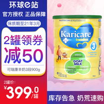Australia can Rui Kang Sheep milk Powder 3 Section New Zealand imported baby baby milk powder can be purchased 2 paragraph 900g