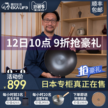 Japanese one plus life iron pan frying pan
