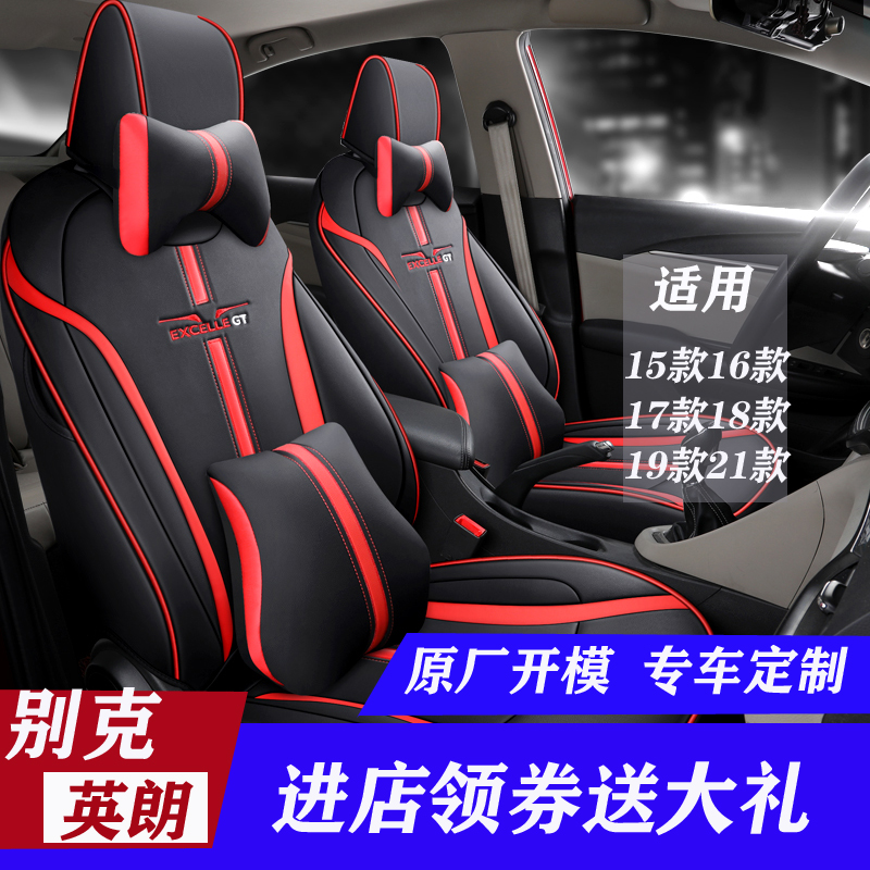 Buick New English Langgt special seat cover 2021 19 17 four-season universal cushion interior all-inclusive seat cushion set summer