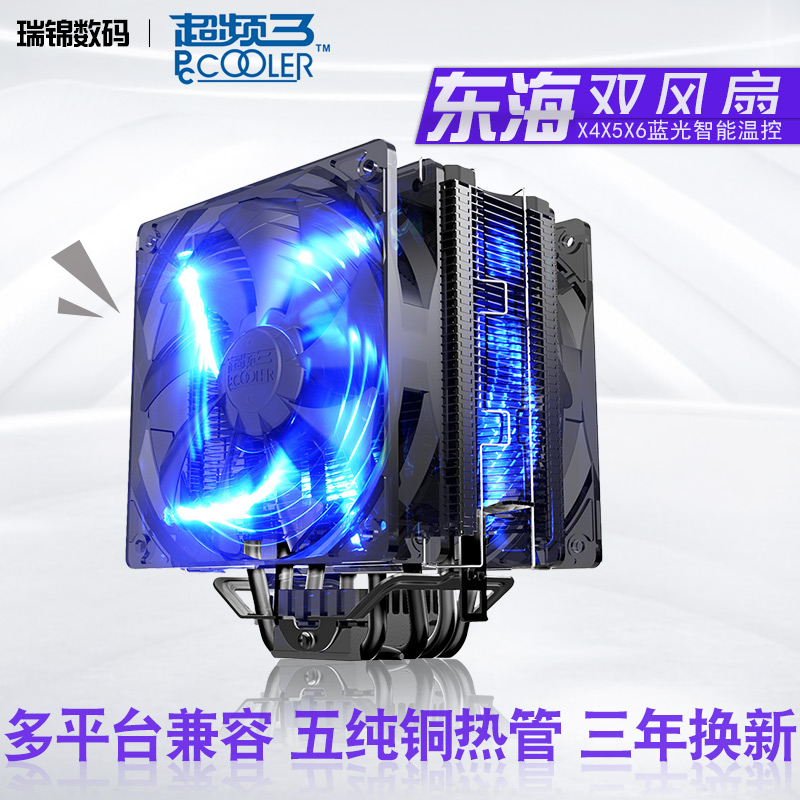 [The goods stop production and no stock]Over-frequency Sandonghai Mini CPU computer radiator fan desktop down pressure 1150 desktop machine RGB water-cooled air-cooled 12V6 heat pipe copper 1151 mute multi-platform