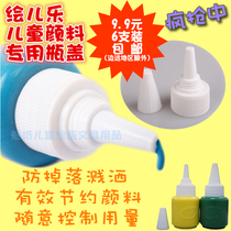 9.9 Sharp mouth cap painted children pigment bottle cap 6 color 10 color pigment special bottle cap with small holes