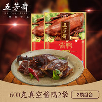 2 bags of five-fragrant halogen sauce duck sauce Plate Duck 2 packs combination vacuum packaging brine cooked duck open bag ready-to-eat