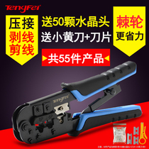 Ascendas Original Genuine wire clamp set Network tool home clamping wire crystal connector pliers Multifunction