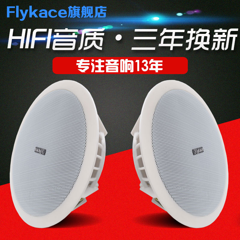 Flykace CLS-515 Ceiling Speaker Supermarket Restaurant Ceiling Sound Fixed Broadcast Background Music