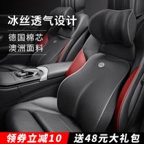 Car lumbar support lumbar cushion backrest seat lumbar pillow Car summer breathable car lumbar cushion Lumbar support headrest